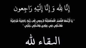 تعزية للسيد رئيس الجامعة في وفاة عمه رحمه الله