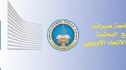 تهنئة بمناسبة حصول جامعة صبراتة على عضوية الاتحاد الأوربي للبرامج البحثية المدعومة