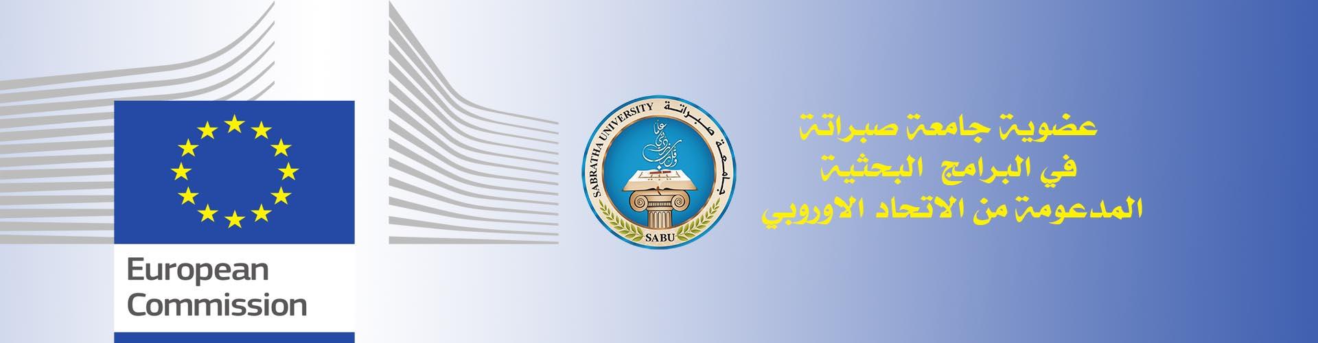 عضوية جامعة صبراتة