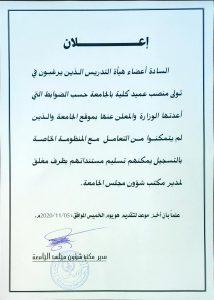 اعلان عن تسليم يدوي لملف الترشح لعمادة الكليات
