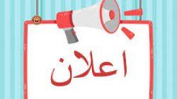 اعلان لإدارة المطبوعات والنشر بالجامعه عن اقامة دورة لموظفي المكتبات بالجامعه