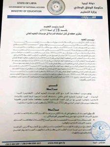 قرار وزير التعليم رقم ( 618 ) لسنة 2020م. بمنح الاذن للعودة التدريجية للدراسة بالجامعات العامة والكليات والمعاهد التقنية