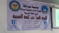 كلية الآداب جامعة صبراتة تحي اليوم العالمي للغة العربية