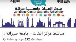 مركز اللغات يعلن عن برنامج 30 دقيقة مع اللغة الانجليزية