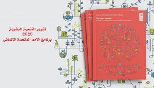 تقرير التنمية البشرية 2020