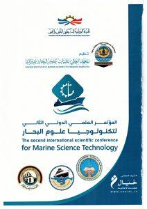 المؤتمر العلمي الدولي الثاني لتكنولوجيا علوم البحار