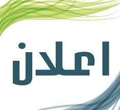 تعلن كلية التربية واللغات صرمان-جامعة صبراتة عن موعد امتحان المفاضلة