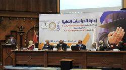 """ورشة عمل بعنوان """"تَوطِين الدّراسات العُليا في ليبيا الواقع والتحدّيات"""""""