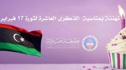 تهنئة بمناسبة الذكرى العاشرة لثورة 17 فبراير المجيدة