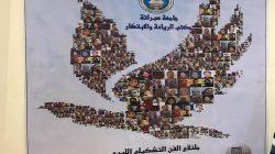 """اختتام أعمال ملتقى الفن التشكيلي الليبي تحت شعار """" الأمن والسلام بريشة فنان"""""""