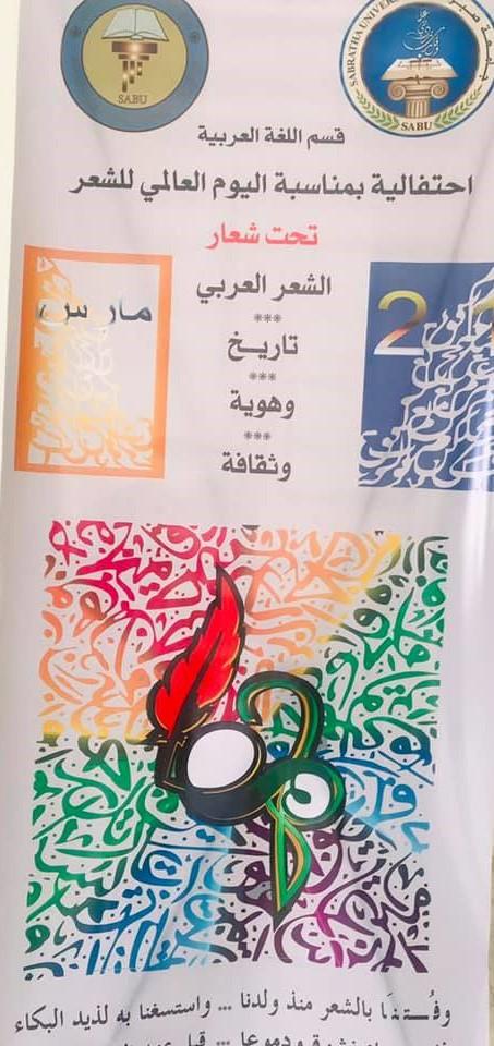 احتفال قسم اللغة العربية بكلية الآداب والتربية بصبراته باليوم العالمي للشعر العربي