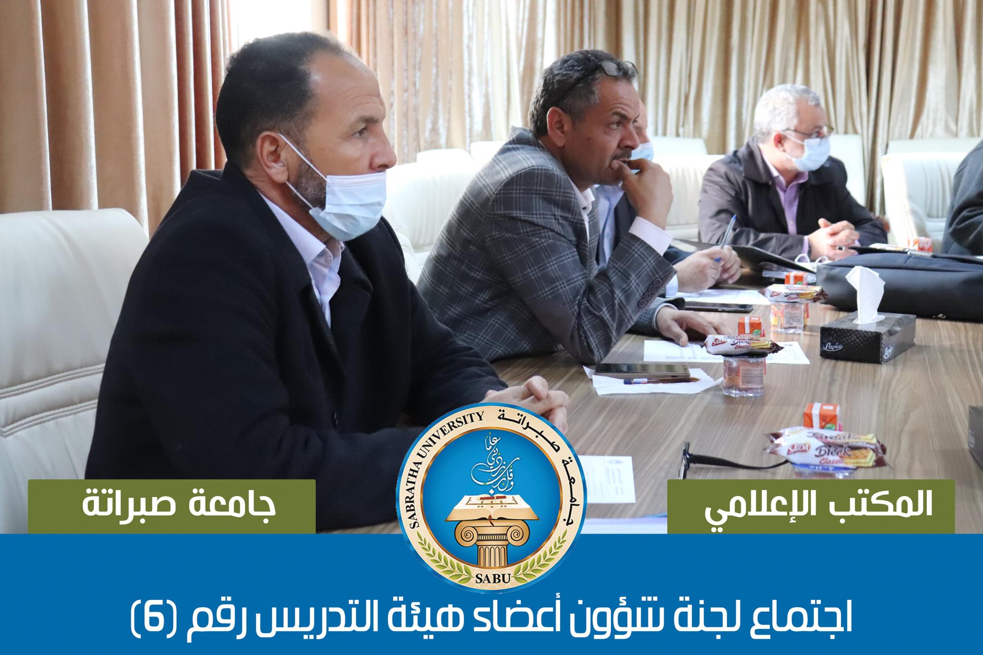 اجتماع لجنة شؤون أعضاء هيئة التدريس رقم (6)