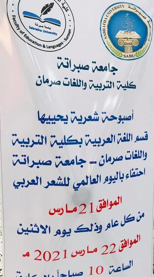 احتفال قسم اللغة العربية بكلية التربية واللغات بصرمان باليوم العالمي للشعر العربي