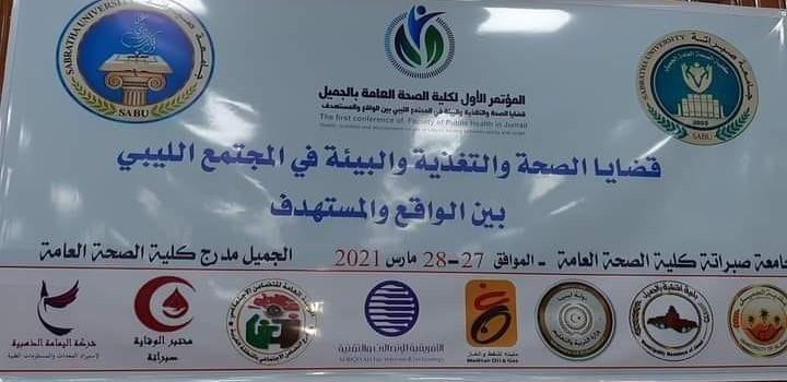 المؤتمر العلمي الأول لكلية الصحة العامة جامعة صبراتة بعنوان (قضايا الصحة والتغذية و البيئة فى المجتمع الليبي بين الواقع والمستهدف).