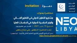 دعو لحضور محاضرة تعريفية ببرامج التعاون الدولية والمنح الدراسية المقدمة من الاتحاد الاوروبي