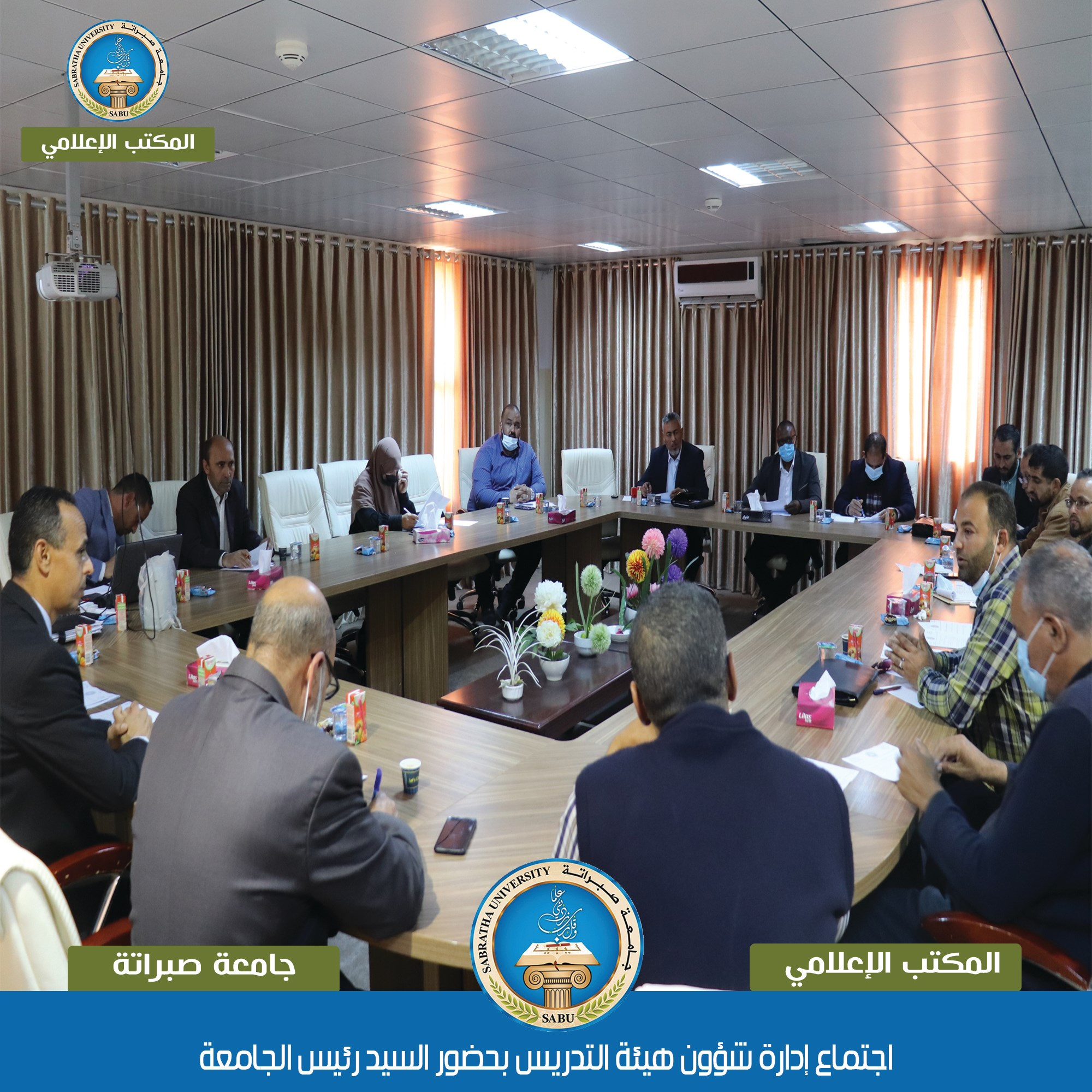 اجتماع إدارة شؤون أعضاء هيئة التدريس بحضور السيد رئيس الجامعة