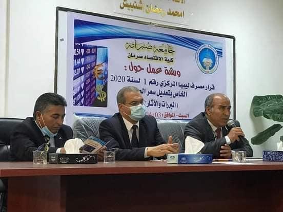 """ورشة عمل حول قرار مصرف ليبيا المركزي رقم (1) لسنة 2020م، الخاص بتعديل سعر الصرف """"المبررات والآثار"""" بكلية الأقتصاد والعلوم السياسية صرمان"""