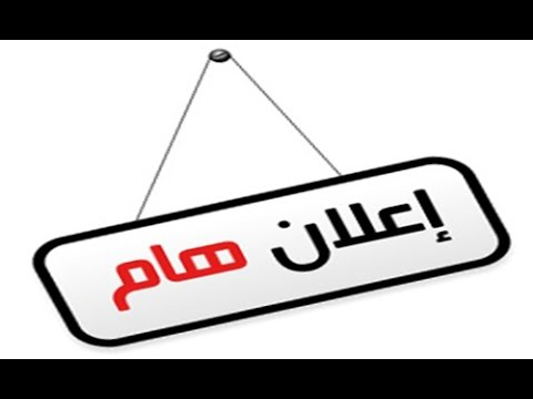 Read more about the article موعد إمتحان المفاضلة للكليات الطبية – جامعة صبراته