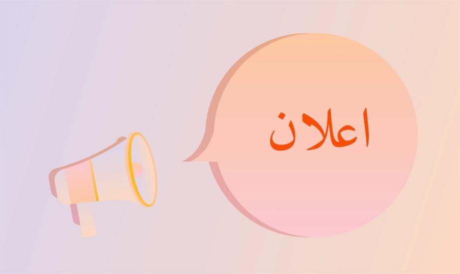 Read more about the article اعلان عن إقامة ورش عمل بجامعة صبراتة Online
