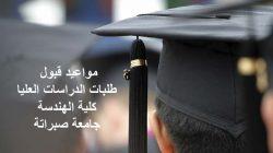 اعلان عن فتح باب القبول بالدراسات العليا كلية الهندسة صبراتة