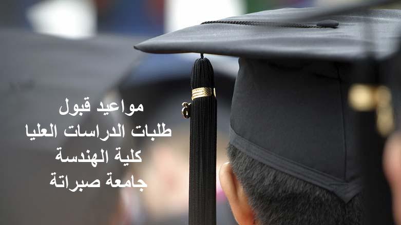 قبول الدراسات العليا