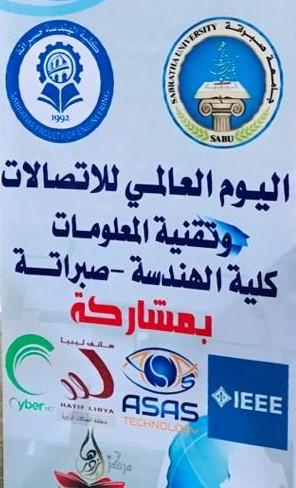 Read more about the article أحيت كلية الهندسة صبراته اليوم العالمي للاتصلات و تقنية المعلومات