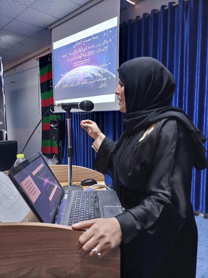 إحياء اليوم الوطني لتقنية المعلومات بمدرج كلية الآداب والتربية بالجميل جامعة صبراتة