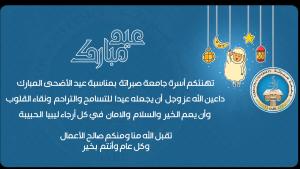 Read more about the article تهنئة بعيد الأضحى المبارك لسنة 1442 هجرية