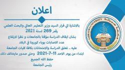 جامعة صبراتة تعلن تعليق الدراسة بناء على قرار السيد معالي وزير التعليم العالي نتيجة لازدياد عدد حالات الاصابة بالبلاد