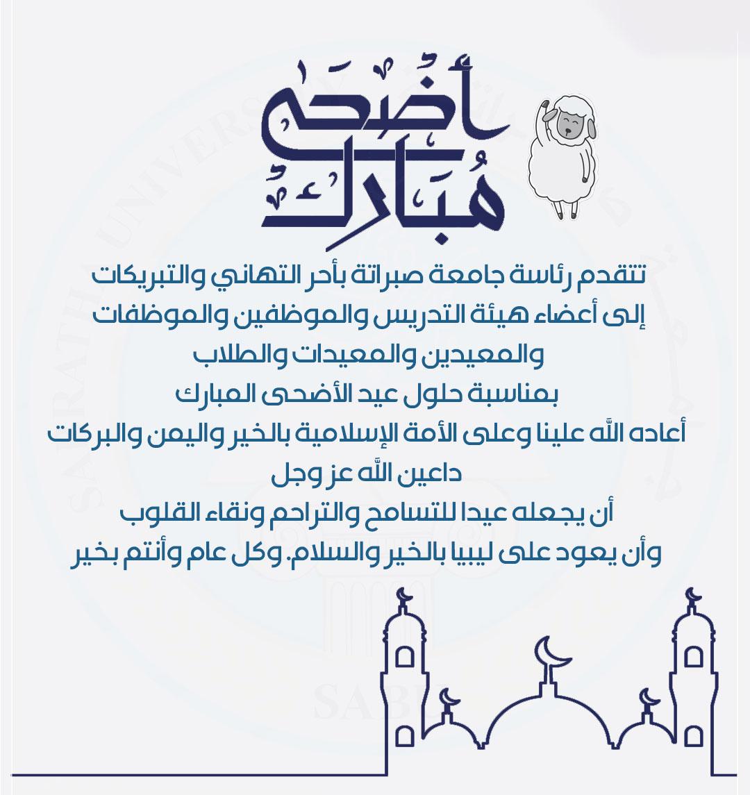 تهنئة عيد الاضحى المبارك 1442 هجري - جامعة صبراتة