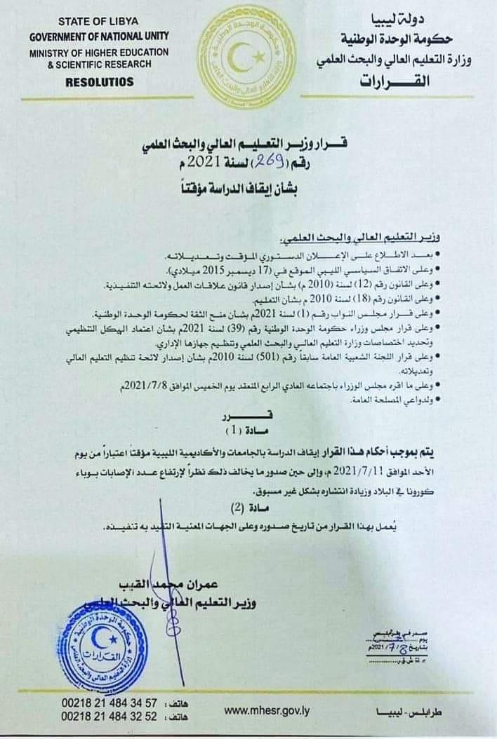قرار وزير التعليم العالي والبحث العلمي 269 لسنة 2021 بشان تعليق الدراسة بالجامعات والاكاديمية الليبية