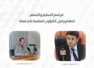 Read more about the article تسليم واستلام مهام وكيل الشؤون العلمية لجامعة صبراتة