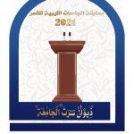 وزارة التعليم العالي والبحث العلمي وبالتعاون مع جامعة سرت تقيم مسابقة في الشعر بأنواعه على مستوى الجامعات.
