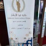 تفـوق علمـي يُسجـل لجامعـة صبراتـة في جائزة ليبيا للابتكار