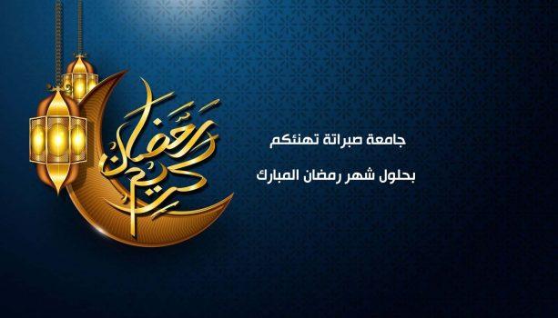 تهنئة بمناسبة شهر رمضان المبارك- جامعة صبراتة